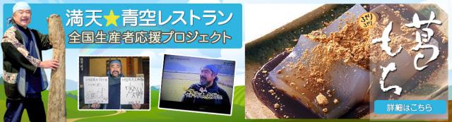 満天☆青空レストラン 全国生産者応援プロジェクト